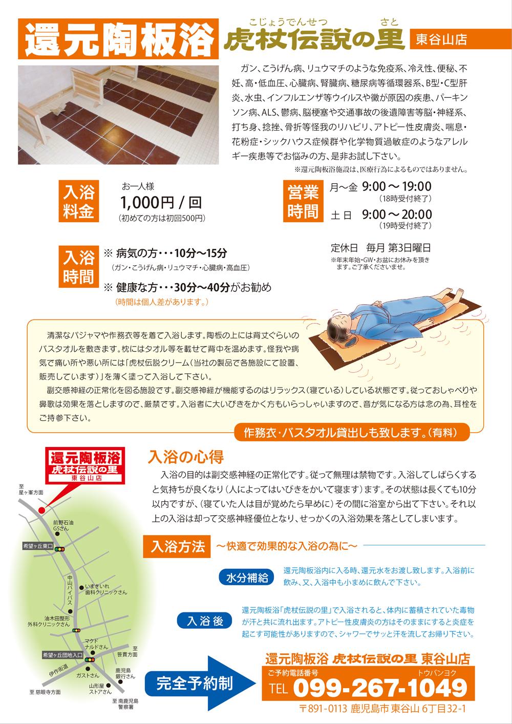 【還元陶板浴 】虎杖伝説の里 東谷山店オープンのお知らせ